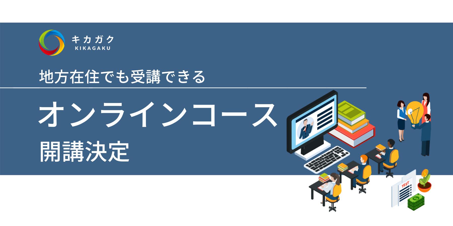【地方在住の方必見】オンライン長期コース開講のお知らせ