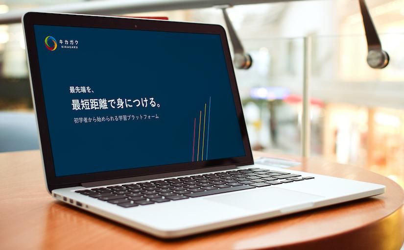 【新サービス】無料で誰でもAIを学べるKIKAGAKU公開