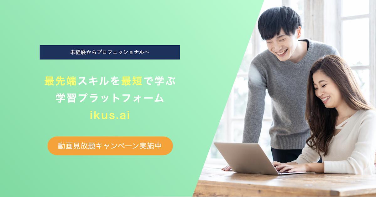 【新サービス】最先端技術が学べるeラーニングプラットフォーム「ikus.ai」をリリース