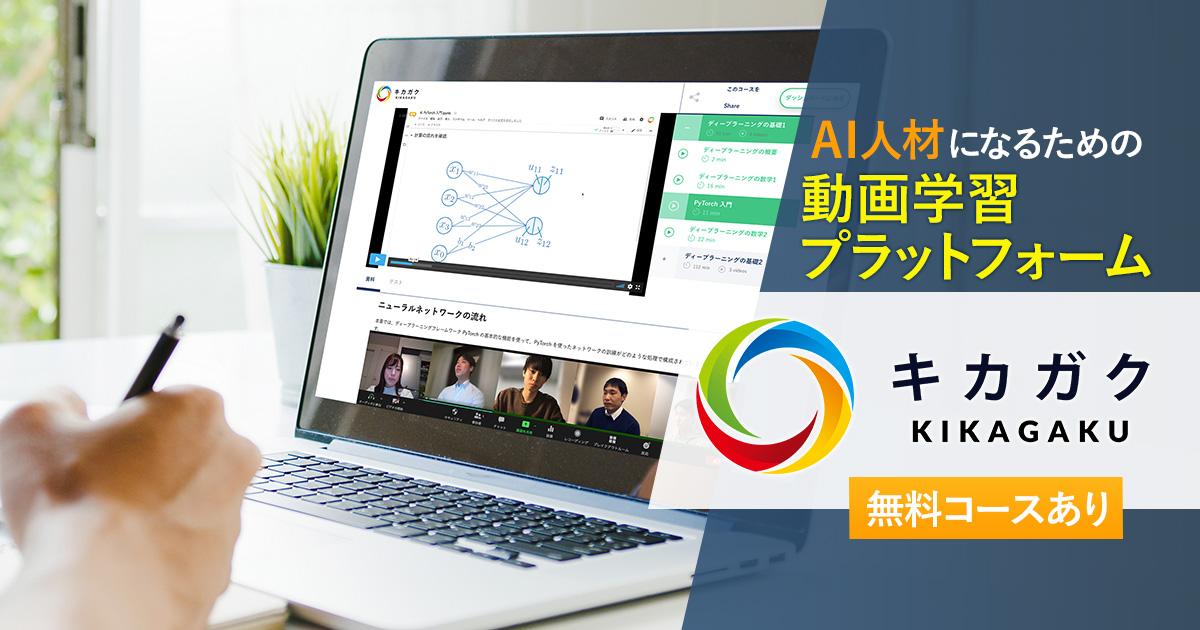kikagaku.ai の banner 画像