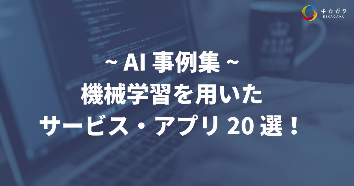 【AI 事例集】機械学習を用いたサービス・アプリ 20 選。AI の躍進が止まらない!