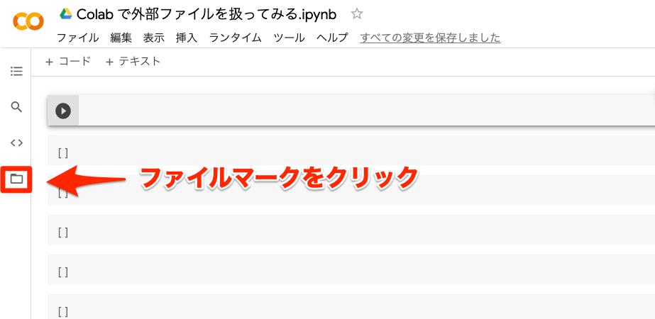 Google Colab ファイルマークをクリック