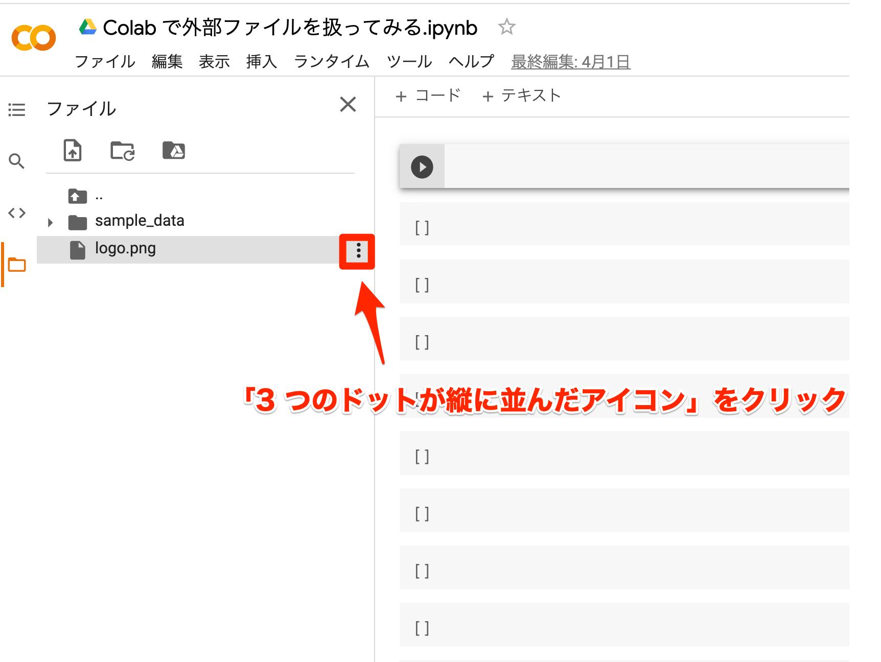 Google Colaboratory sidebar