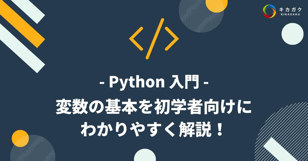 【Python 入門】変数の基本を初学者向けにわかりやすく解説!