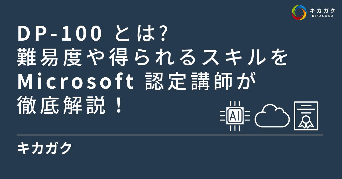 【Microsoft 認定講師が解説】DP-100 とは?難易度や得られるスキルを徹底解説!