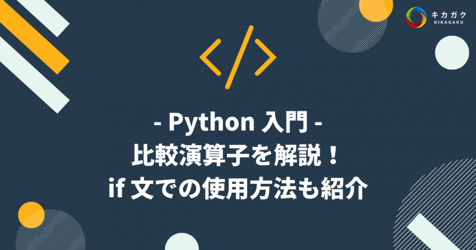 【Python 入門】比較演算子を解説!if 文での使用方法も紹介