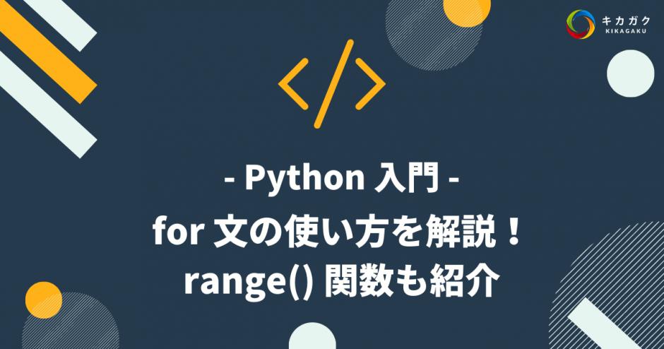 【Python 入門】for 文の使い方を解説!range() 関数も紹介