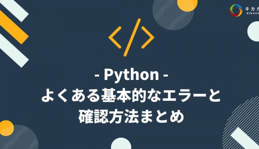 Python のよくある基本的なエラーと確認方法まとめ。初学者向けにわかりやすく解説!