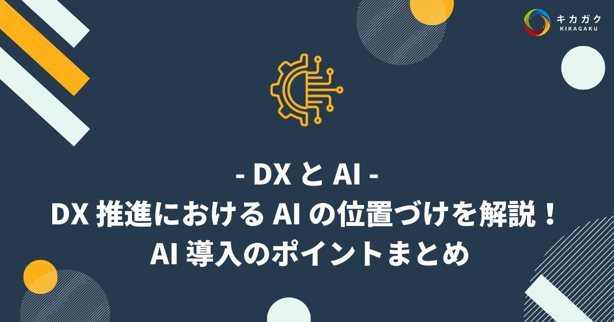 DX 推進における AI の位置づけを解説!AI 導入のポイントまとめ