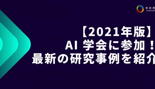 【2021 年版】AI 学会に参加!最新の研究事例を紹介!【応用編】