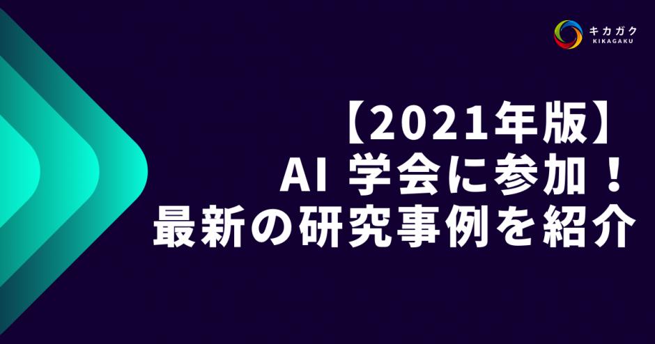 【2021-年版】AI-学会に参加!最新の研究事例を紹介!【応用編】