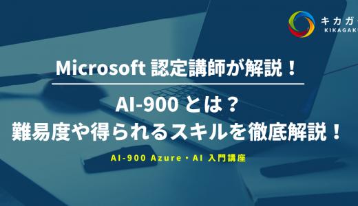 【Microsoft 認定講師が解説】AI-900 とは?難易度や得られるスキルを徹底解説!