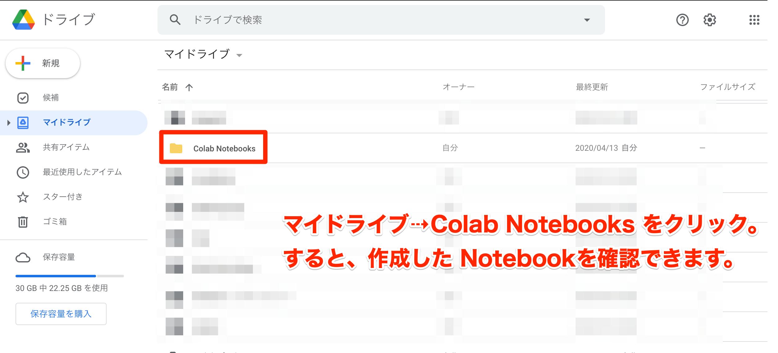 GoogleColab_drive