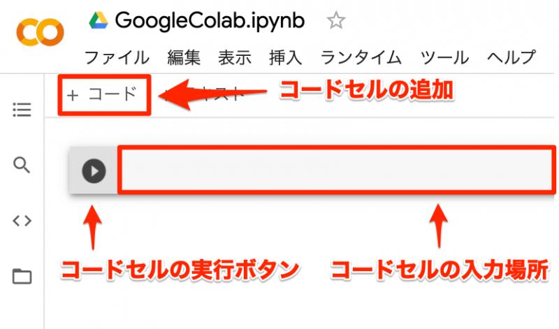 Google Colaboratory notebook