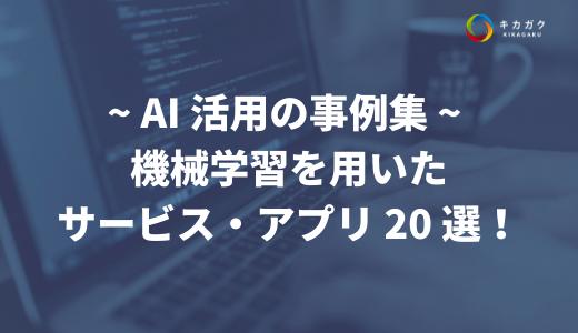 【AI 活用の事例集】機械学習を用いたサービス・アプリ 20 選。AI の躍進が止まらない!
