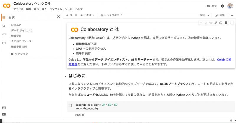GoogleColab_home