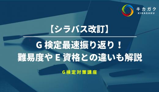 【シラバス改訂】G 検定の最速振り返り!難易度や E 資格との違いも解説