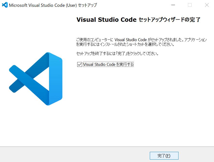 VS Code インストール完了
