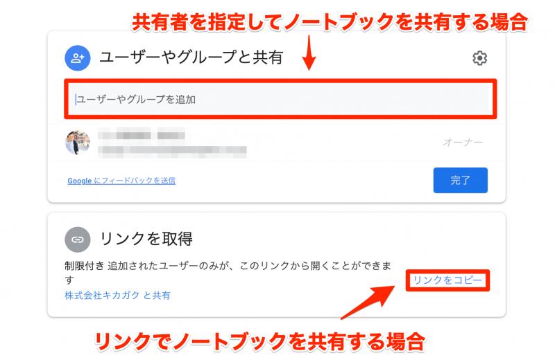 Google Colab runtime