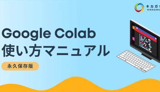 【最新版】Google Colaboratory とは?使い方・メリット・設定などを徹底解説!