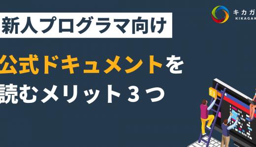 【初学者向け】プログラミングで公式ドキュメントを読むメリット 3 つ【新人プログラマ】