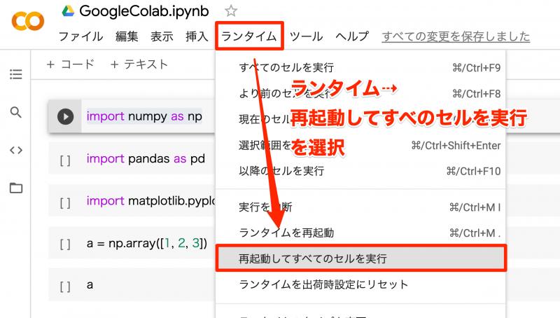 ランタイム Google Colab