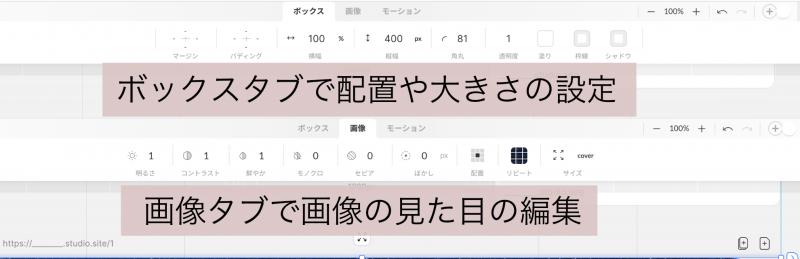 STUDIO 画像 編集