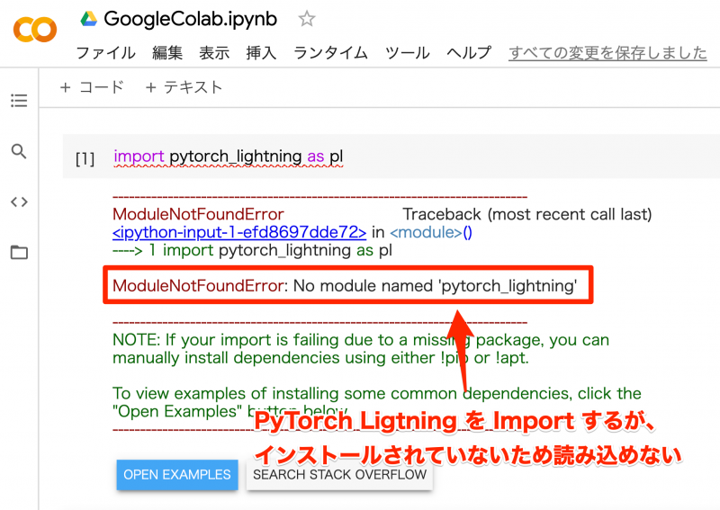 PyTorch インストール