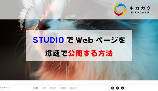 【ノーコード】STUDIO で Web ページを爆速で公開する方法を解説!