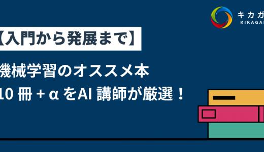 【入門~発展】AI・機械学習の勉強にオススメな本 10 冊を AI 講師が厳選!