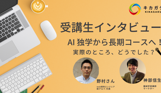 【受講者インタビュー】AI 独学から長期コースへ!実際のところ、どうでした?