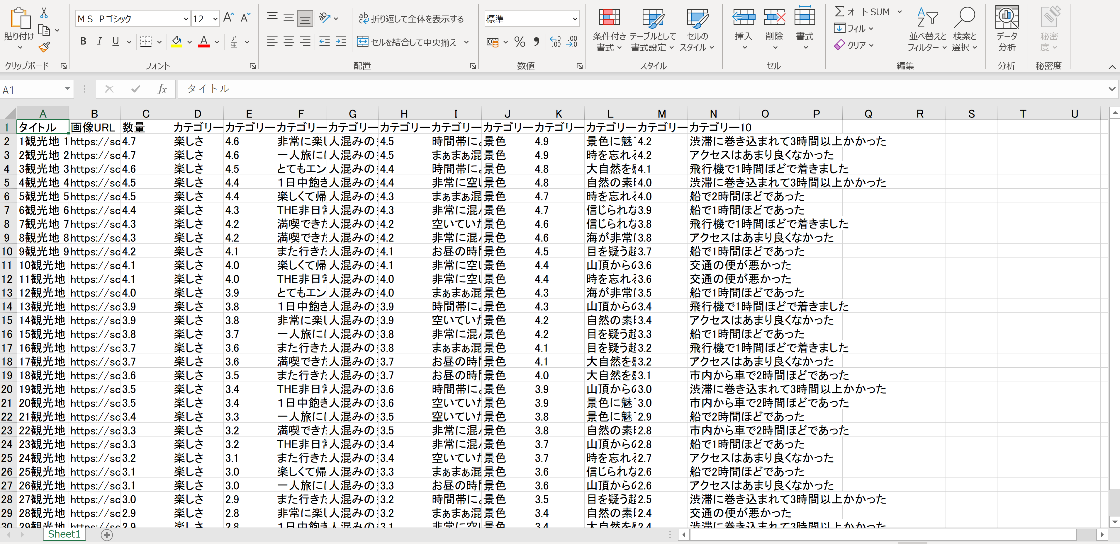 Octoparse EXCEL