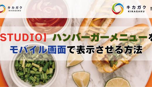 【STUDIO】ハンバーガーメニューをモバイル画面で表示させる方法