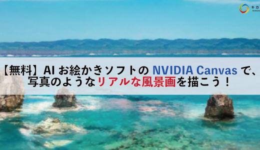 【無料】AI お絵かきソフトの NVIDIA Canvas で、写真のようなリアルな風景画を描こう