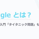 Kaggle とは