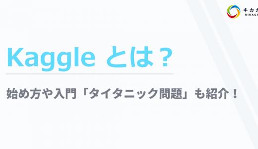 Kaggle とは?始め方や入門「タイタニック問題」も紹介!