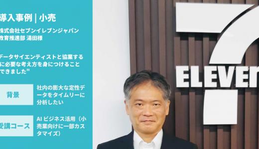 【業界特化セミナー】AI 活用と真剣に向き合うビジネス活用コース | セブン-イレブン・ジャパン社