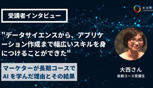 【受講生インタビュー】文系マーケターの私が、AI 搭載アプリを作るまで。