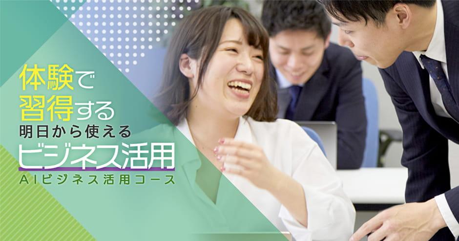 AI ビジネス活用コース