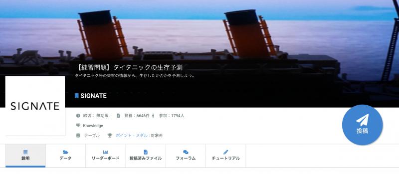 titanic_signate