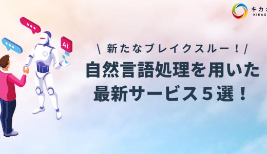 新たなブレイクスルー!自然言語処理を用いた最新サービス 5 選!
